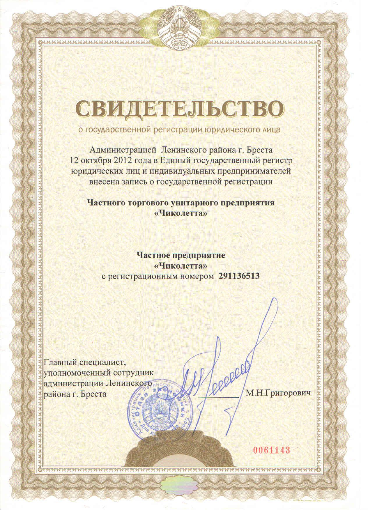 Регистрация ип в бресте ленинский район подаче налоговой декларации по форме 3 ндфл